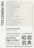 (二手書)暗殺教典:刺客的21條法則