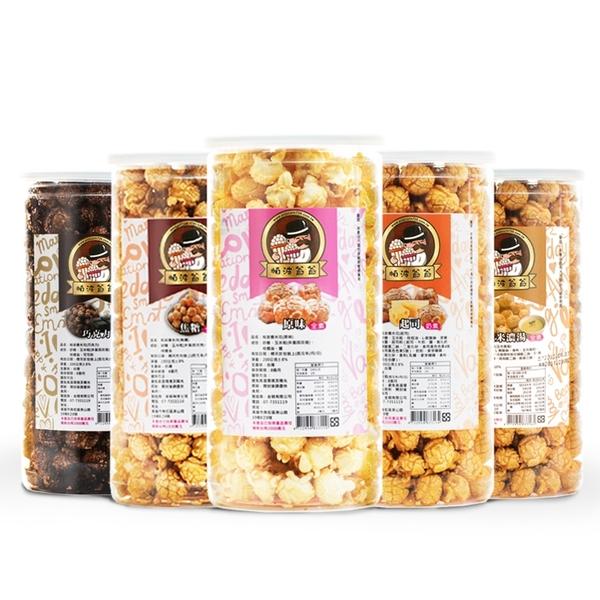 現貨 快速出貨【小麥購物】帕波爺爺 爆米花玉米 零食 帕波 甜食 焦糖 起司 原味 【A215】