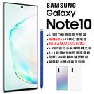 全新未拆台規Samsung Galaxy Note 10 雙卡雙待 8G/256G 6.3吋 SM-N970F 超久保固18個月