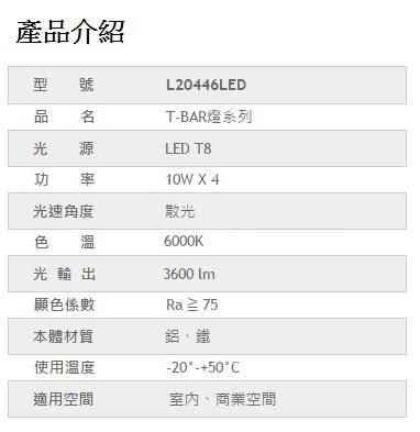 【燈王的店】《LED輕鋼架燈具》全電壓 2尺 四管 輕鋼架燈具(附燈管)☆LED-L20446