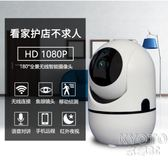 小型攝像頭 小白無線攝像頭家用室內高清夜視手機遠程wifi全景小型監控器 京都3C