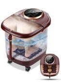 電動泡腳桶足浴盆全自動按摩加熱恒溫洗腳盆足療家用 220VYTL·皇者榮耀3C