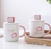 家用咖啡馬克杯子創意個性潮流水杯電視陶瓷杯子女可愛少女帶蓋勺 海角七號