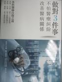 【書寶二手書T1/保健_MIN】做對3件事,不怕醫療糾紛、改善醫病關係_鄧政雄
