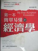 【書寶二手書T9/大學商學_YIB】第一本簡單易懂的經濟學_西村和雄