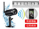 SecuFirst WP-H01S防水無線網路攝影機 全時錄影監控