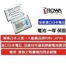 PENTAX 鋰電池 【ENEL11】 L50 M50 W60 M60 W80 D-LI78 DLI78 新風尚潮流