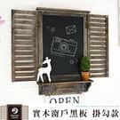 窗戶黑板掛勾 留言板實木質製層板展示收納架 仿舊復古鄉村風促銷告示板 裝飾設計掛飾-米鹿家居