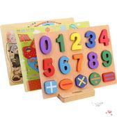 木質數字字母拼板男女寶寶拼圖兒童早教益智玩具2-3-4歲(限時八八折)