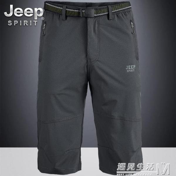 吉普七分褲男夏季薄款冰絲速干男士休閒短褲寬鬆運動褲子7分中褲 遇見生活