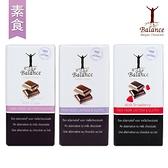(素食) 比利時Balance倍樂思無乳糖巧克力系列(黑巧克力/脆心巧克力/草莓巧克力)