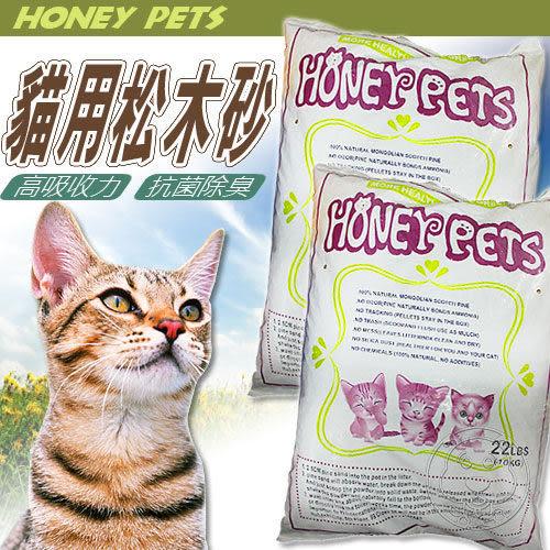 【 ZOO寵物樂園 】《HONEY PETS 》貓用松木砂 22Lbs(10kg)2倍快速吸收率