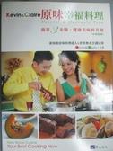 【書寶二手書T3/餐飲_WEB】原味幸福料理_凱文和克萊爾