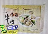 [COSCO代購] 促銷至12月17日 W107504 十味觀 冷凍清燉牛肉麵 810 公克 X 4入