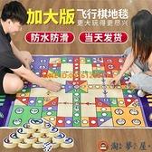 飛行棋地毯式超大號親子游戲飛機棋類兒童益智玩具大富翁墊【淘夢屋】