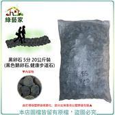 【綠藝家】黑卵石 5分 20公斤±5%裝 (黑色鵝卵石.健康步道石)