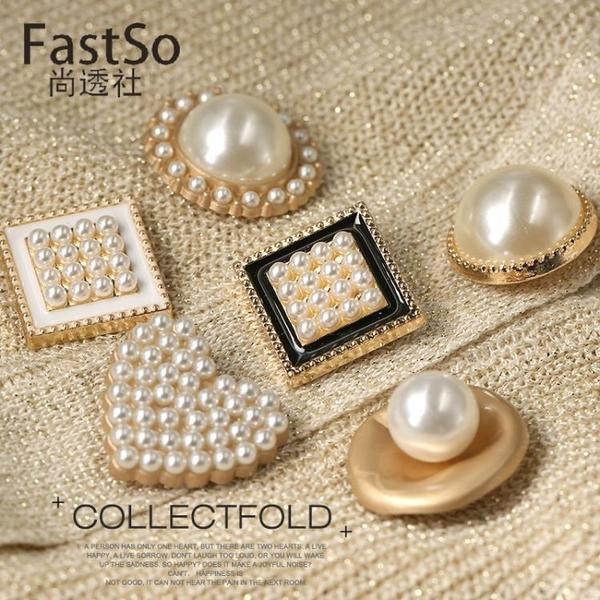 珍珠紐扣扣子圓形金屬鈕扣褲子風衣大衣扣子衣服珍珠扣裝飾扣配件 星河光年