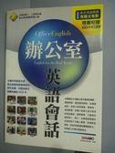 【書寶二手書T5/語言學習_KEH】辦公室英語會話_LiveABC互動英語教學集團編輯群_附光碟