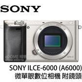 SONY a6000 銀色 附 SIGMA MC-11 + 17-70mm OS C (24期0利率 免運 台灣索尼公司貨) ILCE-6000 微單眼數位相機