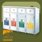 【台灣製造】ST4-310 不鏽鋼四分類桶 推板式 附不鏽鋼內桶 垃圾桶 不鏽鋼垃圾桶 回收桶