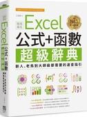 Excel 公式+函數職場專用超級辭典:新人、老鳥到大師級都需要的速查...【城邦讀書花園】
