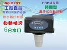 【水築館淨水】電子時間型控制頭.全自動軟...