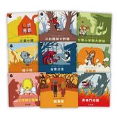 禾流文創 西班牙MINI POPS 經典童話劇場|立體書 (9款可選)