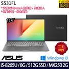 【ASUS】S531FL-0102G8265U 15.6吋i5-8265U四核512G SSD輕薄筆電