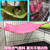 貓吊床貓床春夏網布透氣寵物吊床大貓咪貓籠子鐵籠吊床貓墊貓窩 7月最新熱賣好康爆搶