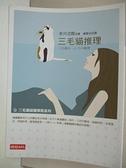 【書寶二手書T5/一般小說_C9S】三毛貓推理_赤川次郎