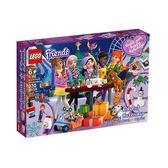【LEGO 樂高積木】Friends 姊妹淘系列-聖誕倒數月曆 Advent Calendar(330pcs) LT-41382