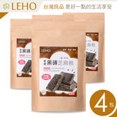 LEHO《嚐。原味》香濃黑磚黑芝麻糕300g(4包)(平均1包$264元)