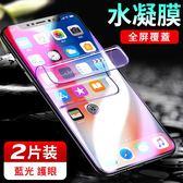 2組入 水凝膜 iPhone Xs XR XsMax 軟膜 抗藍光 滿版 防爆膜 隱形 保護膜 自動修復 保護貼