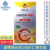 三友營養獅 緩釋維他命1000 C 膜衣錠 60粒/盒◆德瑞健康家◆