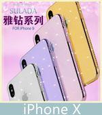 iPhone X (5.8吋) 雅鑽系列 輕薄 鑲鑽 奢華風 TPU 手機套 保護套 手機殼 手機套 背蓋 背殼
