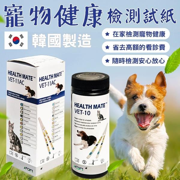 【韓國DFI】寵物健康檢測試紙25入(貓狗適用)