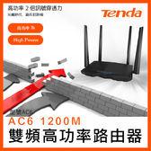 Tenda 雙頻高功率路由器 1200M 刀鋒戰機 AC6 路由器