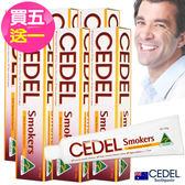 買五送一-澳洲CEDEL吸菸者專用牙膏100g【1838歐洲保養】
