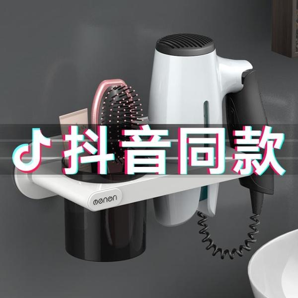 吹風機架免打孔浴室衛生間廁所置物收納架壁掛電吹風掛架風筒架子 「免運」