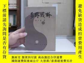 二手書博民逛書店罕見易卦淺釋.4736 沙少海 貴州人民出版社 出版1988
