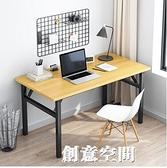 可摺疊電腦臺式桌簡易家用臥室書桌簡約現代學生寫字桌租房小桌子 NMS創意新品