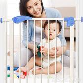 微瑕疵免打孔兒童安全門欄樓梯護欄寶寶防護柵欄嬰兒護欄寵物圍欄  igo 居家物語