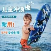 水上趴板兒童游泳漂浮板沖浪板自由泳打水板浮力泡沫板滑水板 英雄聯盟MBS