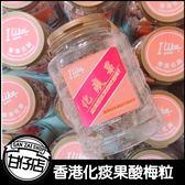 香港 化痰果 酸梅粒 200g 梅子 果乾 蜜餞 零食 伴手禮 甘仔店3C配件