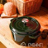 鑄鐵琺瑯鍋 有蓋電磁爐直火通用燉鍋湯鍋包多色小屋YXS