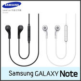 SAMSUNG 原廠 Level-in 高音質耳塞式耳機/EO-IG900/3.5mm/東訊/Note 1/2/3/4/5/N7000/N7100/N9000/N900u/N7505/edge N9150