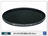 送USB 小米風扇~ STC ND1000 58mm 無色偏 減光鏡(58,公司貨)