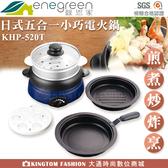 綠恩家enegreen 日式五合一小巧電火鍋 KHP-520T 公司貨 保固一年