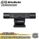 圓剛 PW313D 雙鏡頭網路攝影機 雙鏡頭設計 可自動/手動對焦 內建雙麥克風 含腳架【Sound Amazing】