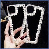 蘋果 iPhone12 12mini 12Pro Max iPhone11 SE2 XS IX XR i8+ i7 i6 簡約珍珠 手機殼 水鑽殼 訂製